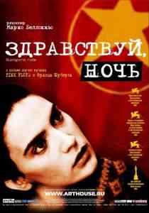 Здравствуй, ночь (2004)