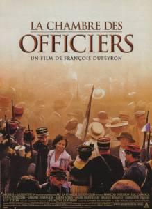 Палата для офицеров (2001)