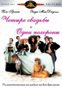 Четыре свадьбы и одни похороны (1993)