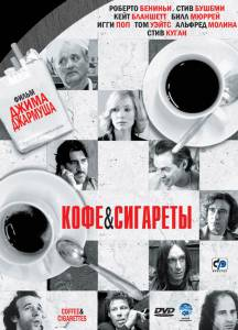 Кофе и сигареты / Coffee and Cigarettes (2003)