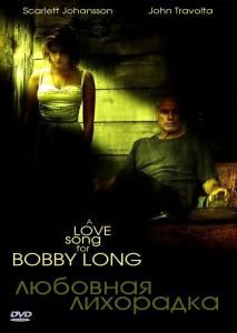 Любовная лихорадка (2005)