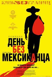 День без мексиканца (2006)