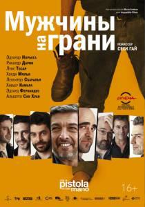 Мужчины на грани (2013)