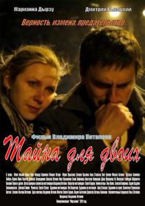 Тайна для двоих (2012)
