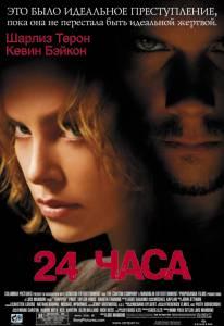 24 часа (2002)