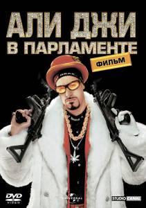 Али (2002)