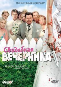 Свадебная вечеринка (2006)