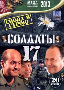 Солдаты: Снова в строю 17 сезон (1-20 серия)