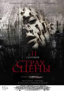 Страх сцены (2014)