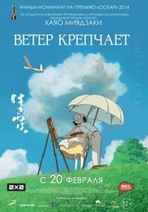 Ветер крепчает (2014)