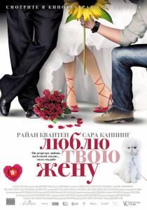 Люблю твою жену (2014)
