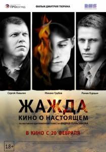 Жажда (2014)
