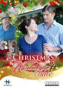 Рождественская свадьба (2012)
