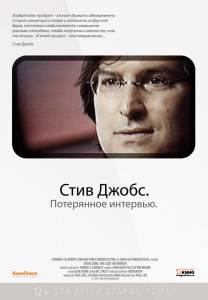 Стив Джобс. Потерянное интервью (2012)