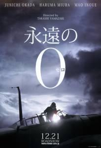 Вечный ноль (2014)
