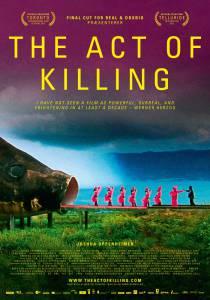 Акт убийства (2012)