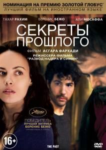 Прошлое (2014)