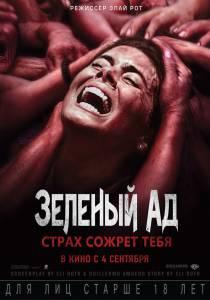 Зеленый ад (2015)