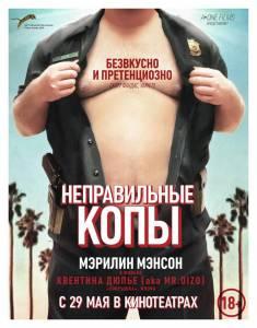Неправильные копы (2014)