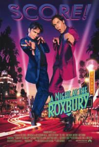 Ночь в Роксбери (1998)