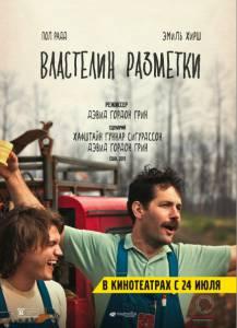 Властелин разметки (2014)