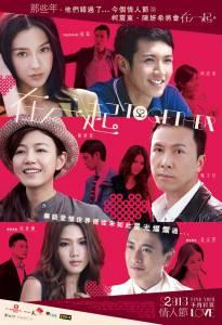 Вместе (2013)