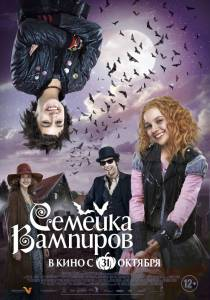 Семейка вампиров (2013)