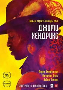 Джими Хендрикс (2014)