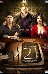Столик номер 21 (2013)