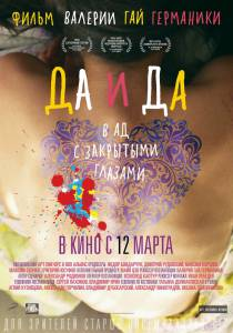 Да и да (2015)