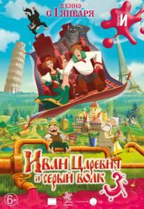 Иван Царевич и Серый Волк3 (2016)