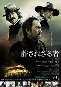 Непрощенный (2013)