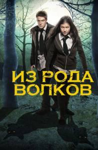 Волчья кровь (3 сезон)