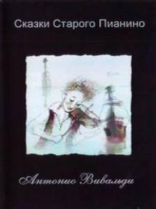 Сказки старого пианино (2011)