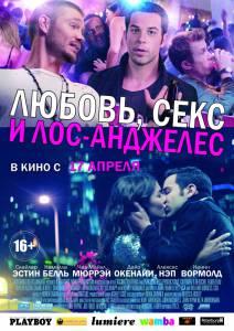 Любовь,   и Лос-Анджелес (2014)