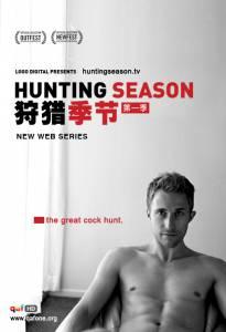 Сезон охоты (1 сезон)