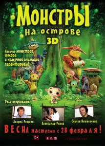 Монстры на острове 3D (2013)