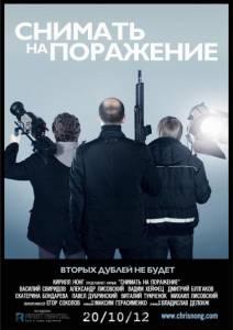 Снимать на поражение (2012)