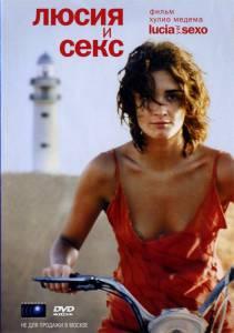 Люсия и секс (2002)
