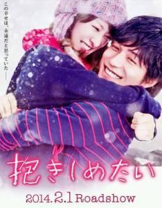 Хочу обнять тебя (2014)