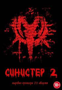 Синистер2 (2015)