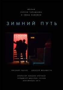 Зимний путь (2014)