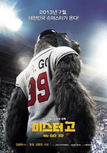 Мистер Гоу (2014)