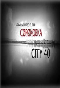 Сороковка / City 40 (2016)