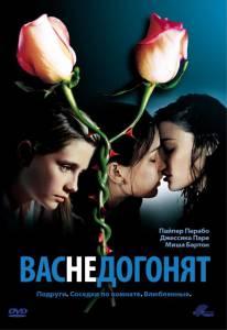 Вас не догонят (2002)