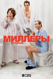 Миллеры в разводе 2 сезон (11 серия)