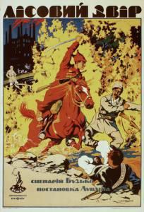 Лесной зверь / Лесной зверь (1925)