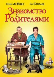 Знакомство с родителями (2001)