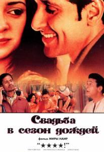 Свадьба в сезон дождей (2002)