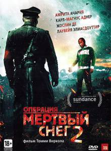 Операция «Мертвый снег»2 (2014)